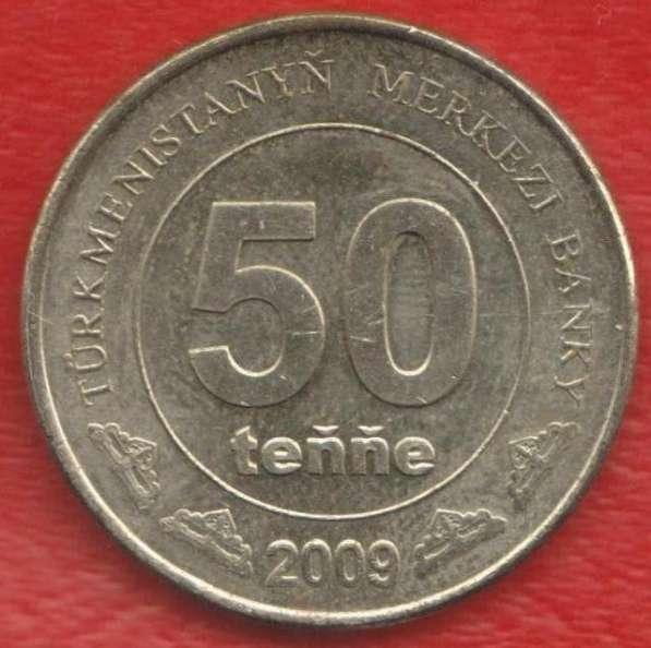 Туркменистан 50 тенге 2009 г