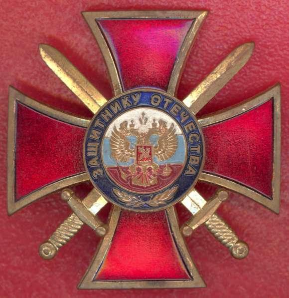 Знак Защитнику Отечества красный