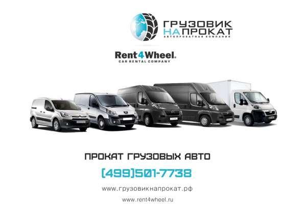 Прокат грузовиков без водителя