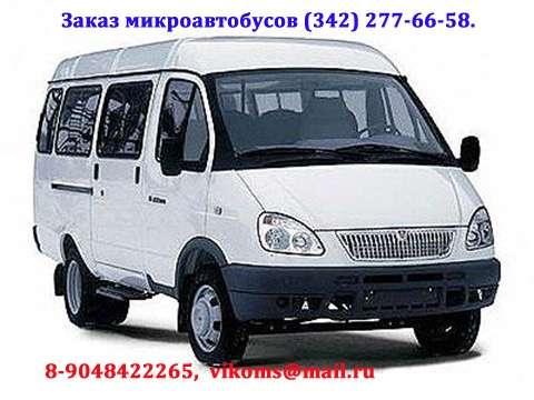 Заказ, аренда микроавтобусов и автобусов от 6-до 50человек.