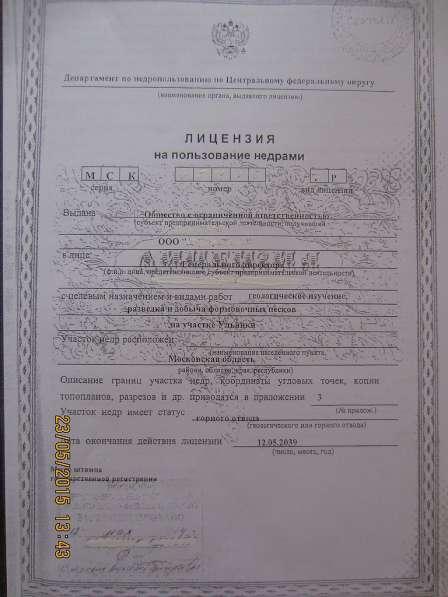 Земельный уч. с лицеензией на добычу строительных песков