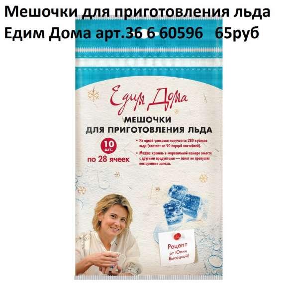 Мешочки для приготовления льда Едим Дома арт.36 6 60596