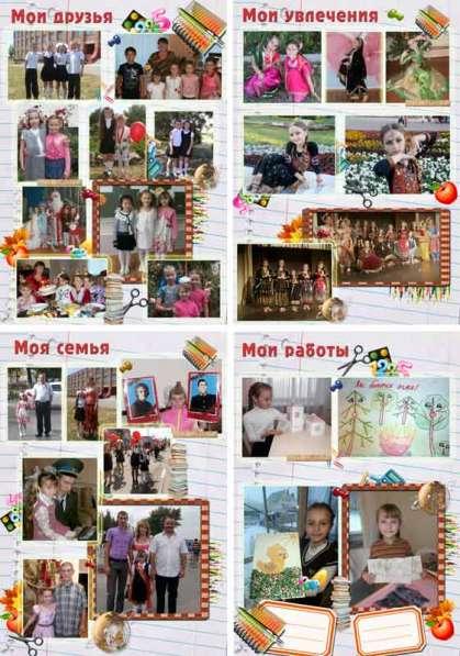 Портфолио с вашими фотография для школы или детского садика в Батайске фото 6