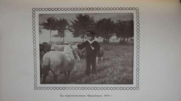 Редчайшее издание к 300-летию Дома Романовых: СПб., 1913 год в Санкт-Петербурге фото 7