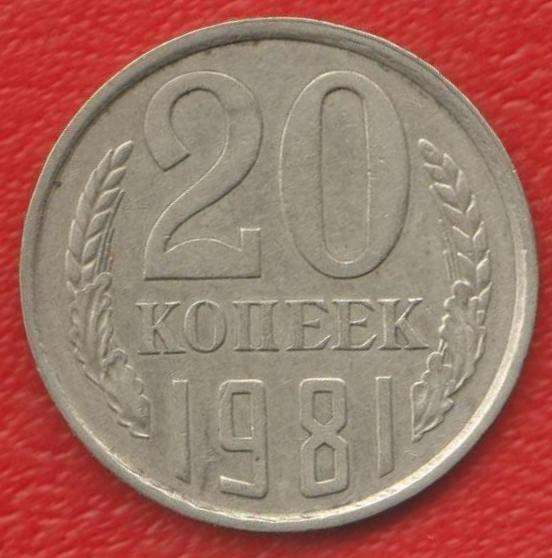 СССР 20 копеек 1981 г.
