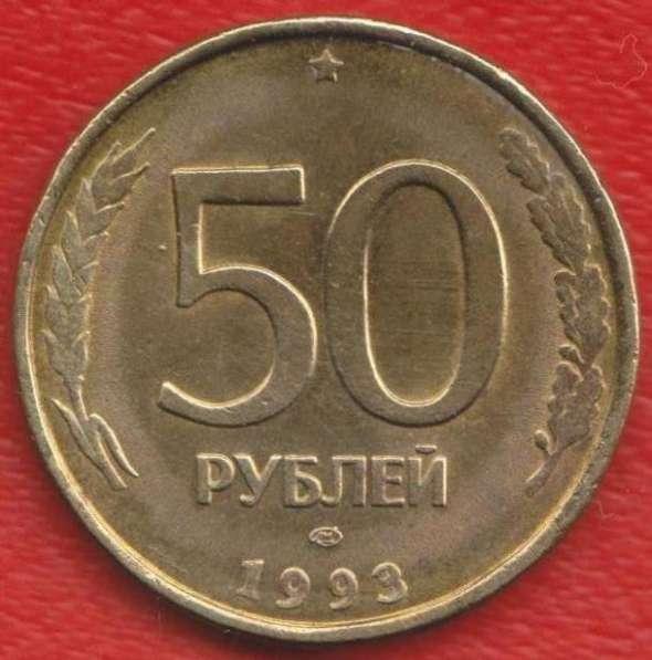 Россия 50 рублей 1993 не магнитная ЛМД