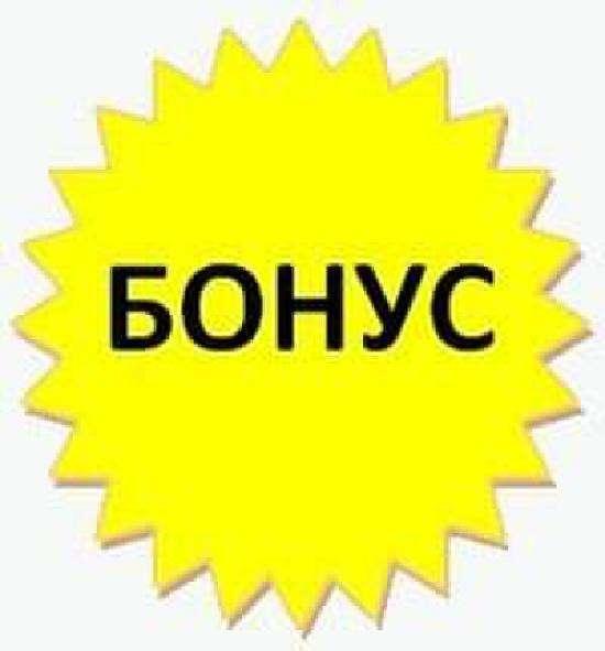 Бонусы Архангельск