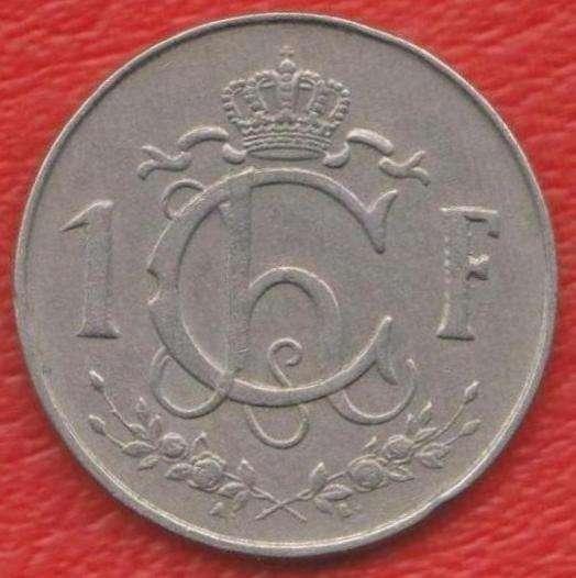 Люксембург 1 франк 1957 г