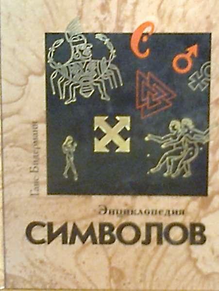 Жизненная сила символов