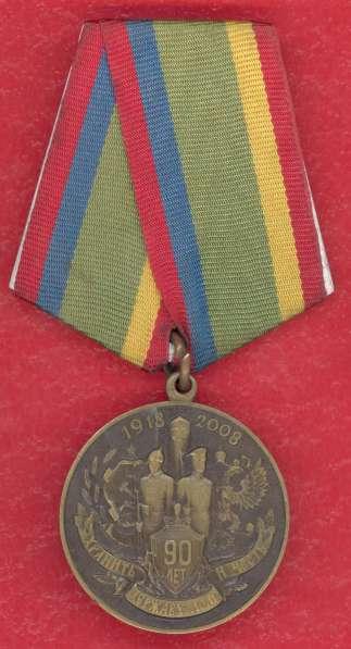 Медаль 90 лет Пограничной службе ФСБ России