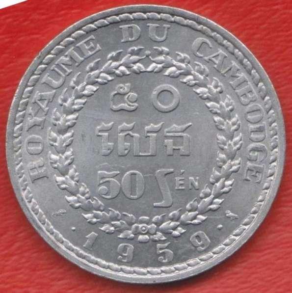 Камбоджа 50 сен 1959 г.