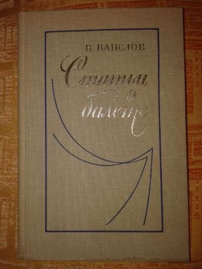 """книга """"Статьи о балете"""" В.Ва"""