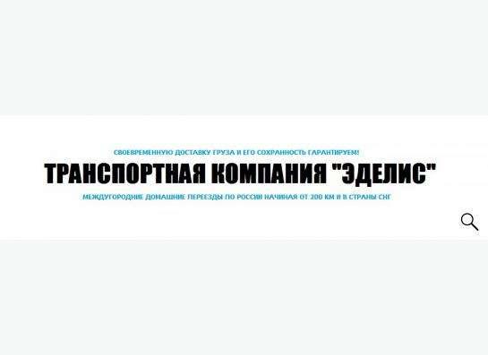 Квартирный переезд из Надыма по РФ и в СНГ