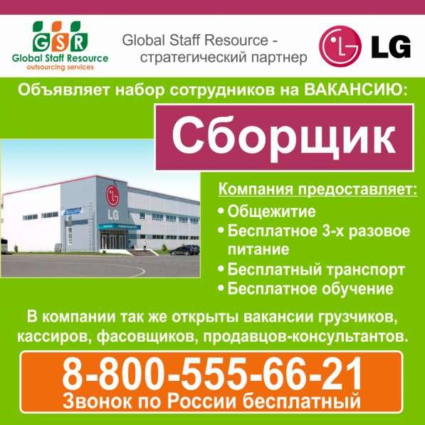 Работа вахтой в Москве-Грузчики, сборщики, кассиры