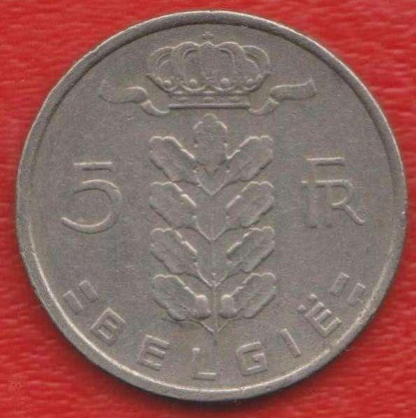 Бельгия 5 франков 1974 г. BELGIE