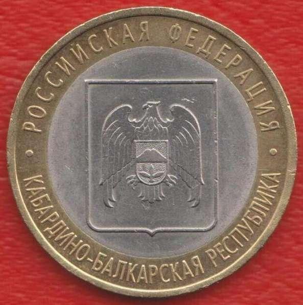 10 рублей 2008 СПМД Кабардино-Балкарская республика