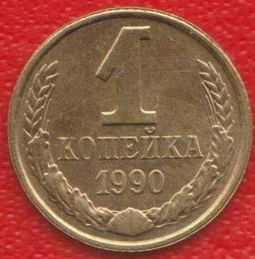 СССР 1 копейка 1990 г.