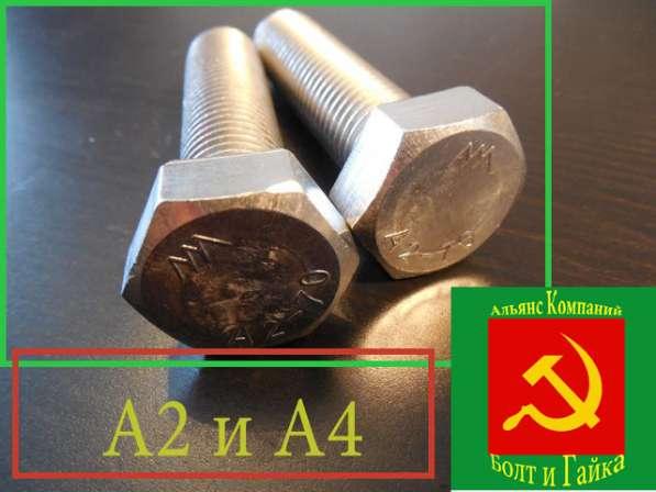 Нержавеющий крепеж А2 , А4