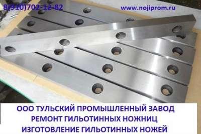 Ножи гильотинные 510*60*20мм в наличии (