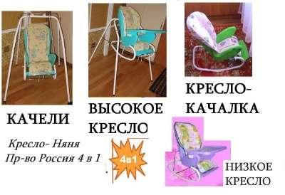 Кресло «НЯНЯ» 4в1 НОВОЕ