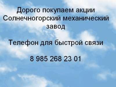 Куплю Дорого покупаем акции ОАО Солнечногорски