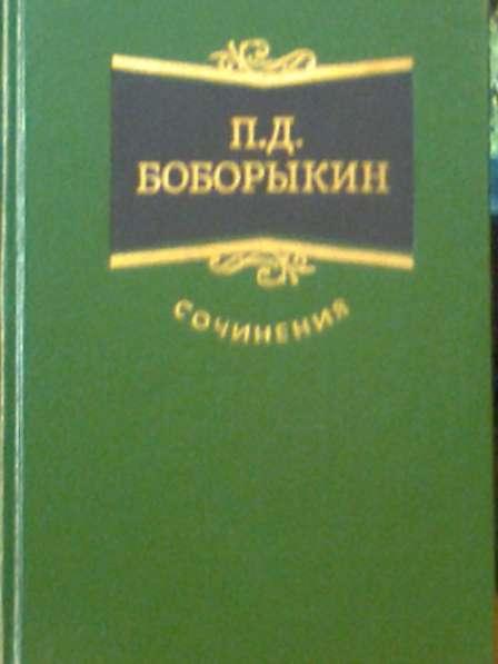 Сочинения Петра Боборыкина
