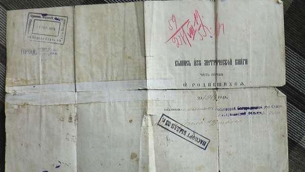 Документы о рождении метрики царского времени 1902,1914 год