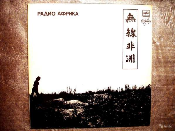 Аквариум - Радио Африка