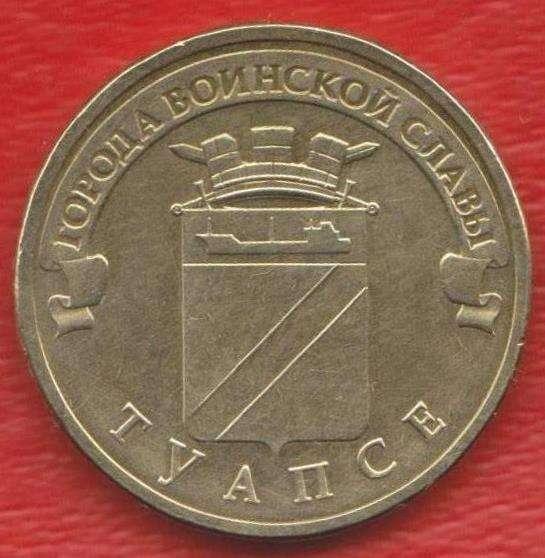 10 рублей 2012 Туапсе ГВС