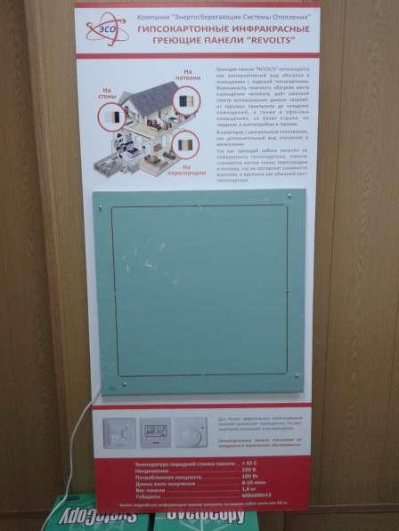 Продаю гипсо-картонные инфрокрасные греющие панели
