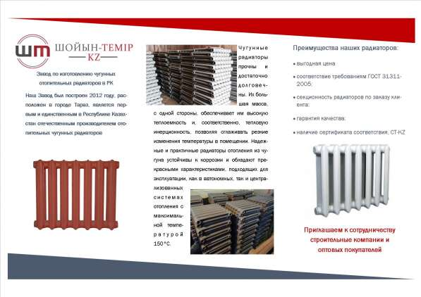 Чугунные радиаторы МС-90