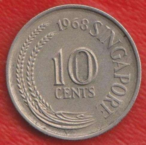 Сингапур 10 центов 1968 г.