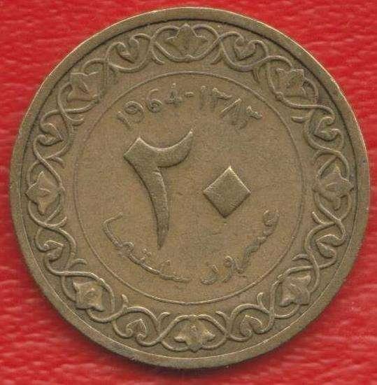 Алжир 20 сантимов 1964 г