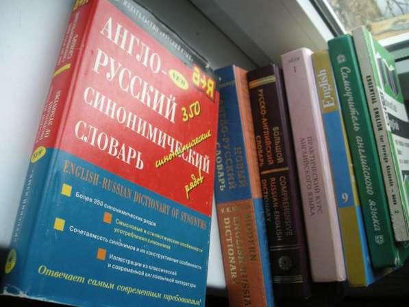 Англо-русский синонимический словарь Апресян