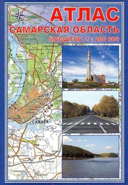 САМАРА подробный атлас города в Самаре фото 6