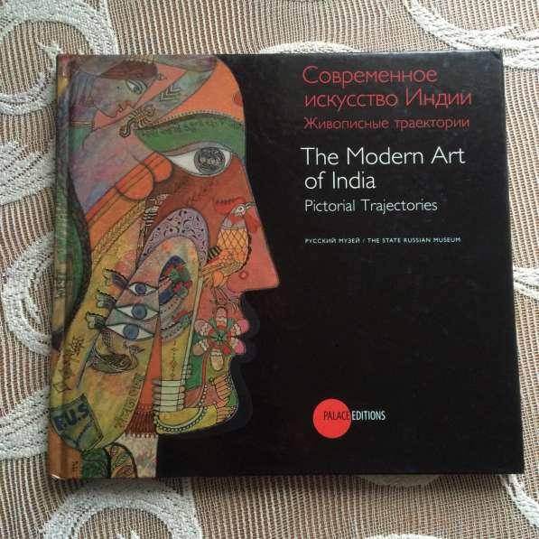 Альбом Современное искусство Индии. Живописные траектории.