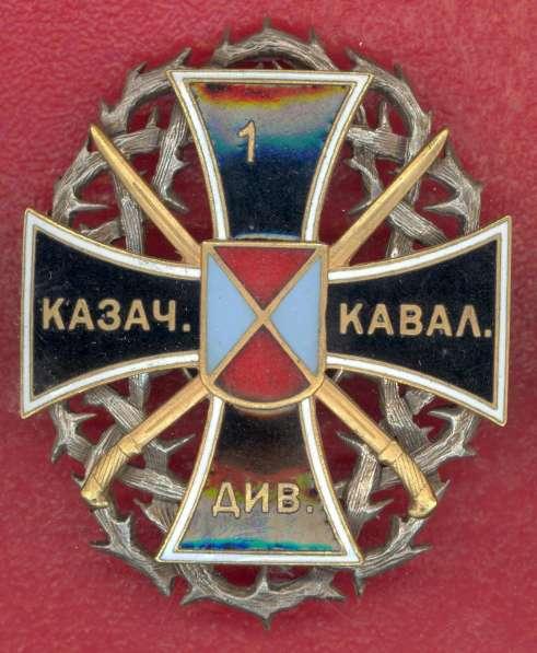 Крест Ветерана 1 казачьей дивизии 3 рейх донские казаки