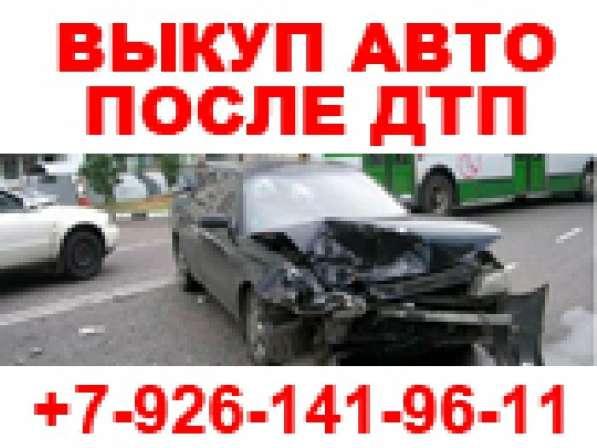 Скупка авто с пробегом и Требующих ремонта