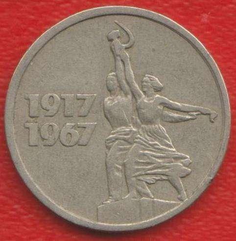 СССР 15 копеек 1967 50 лет Советской власти