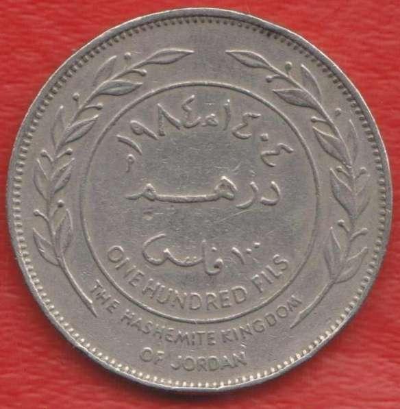 Иордания 100 филс 1984 г.