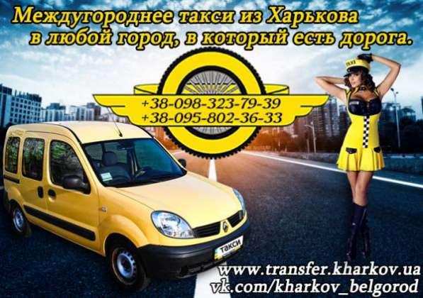 Междугороднее такси Харьков-Белгород. Такси из Харькова в Белгород.