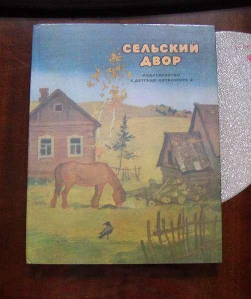 Сельский двор (книга для детей)