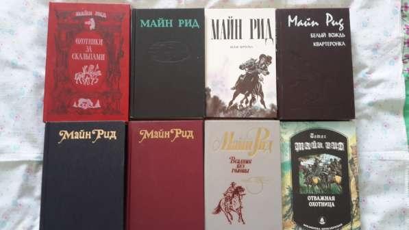Майн Рид - серия из 8 книг
