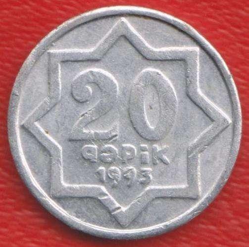 Азербайджан 20 гяпиков 1993 г.