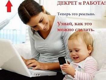 Требуется сотрудник для работы на дому