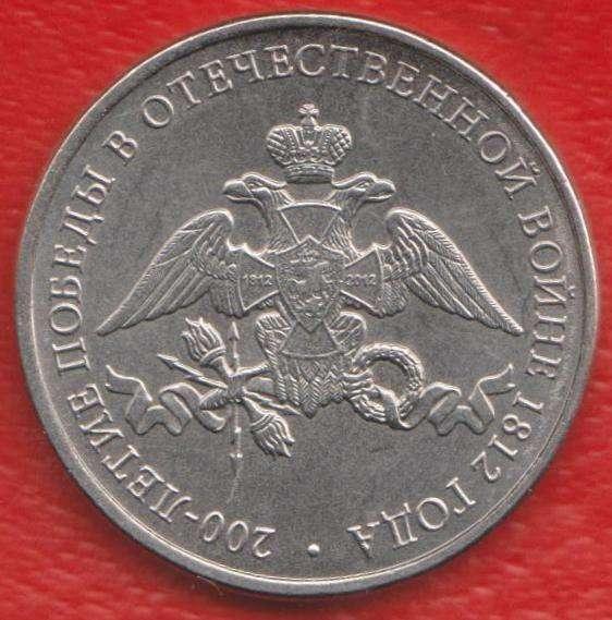 2 рубля 2012 Эмблема празднования Война 1812 г