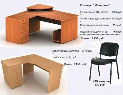Офисная мебель .производство.склад. Столы,шкафы, тумбы