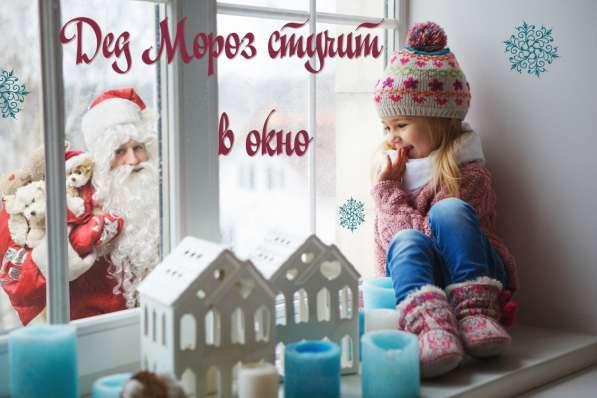 отвечаем коммерческое предлодение дед мороз в окно директор выполняет