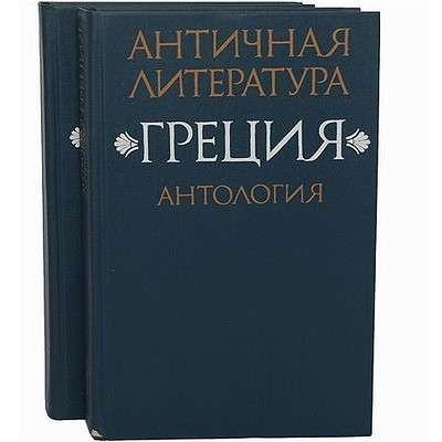 Антология древнегреческой словесности