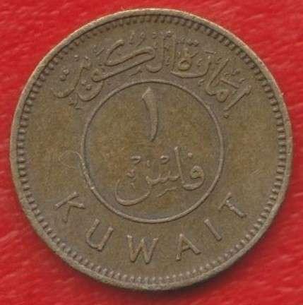Кувейт 1 филс 1961 г. Редкая